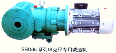 SBD65申克秤减速机